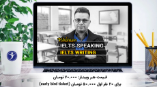 IELTS speaking webinar